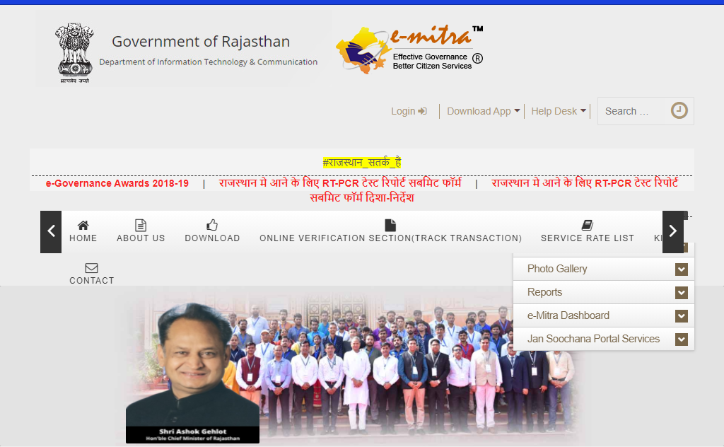 what is emitra rajasthan